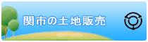 関市の土地販売